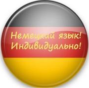 Немецкий. Курсы в Николаеве.