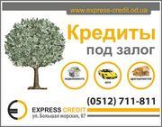 Залоговый кредит от Express Credit