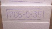 продам Пенопласт  ПСБ-С-35
