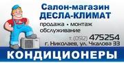купить кондиционер в Николаеве, купить кондиционер, чистка, монтаж кон-ра