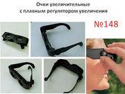 Качественные тату очки с плавным регулятором увеличения
