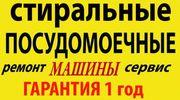 Ремонт холодильников,  стиральных машин,  телевизоров  Николаев