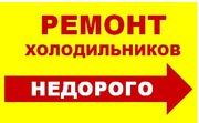 Ремонт холодильников,  стиральных машин,  Николаев