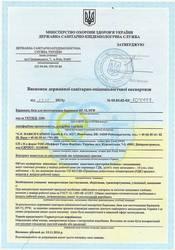 Помощь в быстром получении гигиенических сеpтификатов МОЗ Укpаины.