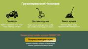 Грузовые перевозки по г,  Николаеву и Николаевской области