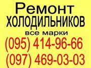Выездной ремонт холодильников Николаев