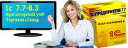 Курсы бухгалтеров  в Николаеве 1С бухгалтерский учёт. Торговля+Склад