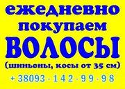 Продать Куплю Волосы ДОРОГО Николаев
