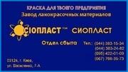 КО-814 эмаль КО-814 эмаль КО-814 ;  Производим ;  эмали КО814 эмаль КО81