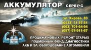 Продажа,  обслуживание и ремонт автомобильных аккумуляторов