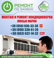 Установка,  ремонт кондиционера Николаев,  заправка кондиционера в Никол
