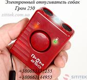 Электронный отпугиватель собак Гром 250 Украина