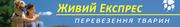 Перевозка животных по Украине и по всему миру