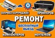 Замена матрицы (экрана) ноутбука АСУС,  ЛЕНОВО,  HP