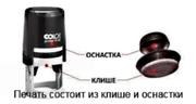 Изготовление печатей и штампов в Николаеве