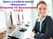 Курсы бухгалтеров в Николаеве. 1С Оператор 7.7-8.3