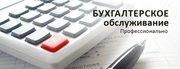 Бухгалтерское обслуживание Вашего предприятия.в Николаеве.