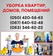 Клининг Николаев. Клининговая компания в Николаеве.