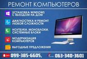 Ремонт компьютеров и ноутбуков в Николаеве на дому / Ремонт за 70 грн