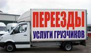 Грузоперевозки Услуги грузчиков Переезды Квартир Офисов