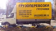 Грузоперевозки, услуги грузчиков. Грузовоз Николаев.