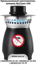 Промышленный уничтожитель комаров МосТрап-100