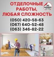 Отделочные работы в Николаеве,  отделка квартир Николаев