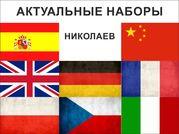 Набор в группы по иностранным языкам в Николаеве