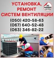 Вентиляция в Николаеве. Монтаж вентиляции Николаев