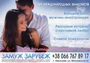 Международная служба знакомств «Замуж Зарубеж»
