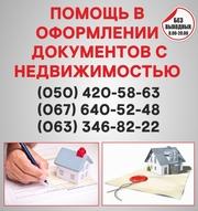 Узаконение земельных участков в Николаеве,  оформление документации
