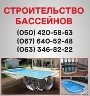 Строительство бассейнов Николаев. Бассейн цена в Николаеве