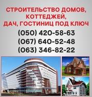 Строительство домов Николаев. Дома под ключ в Николаеве.