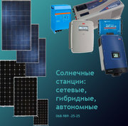 Солнечные станции,  тепловые насосы