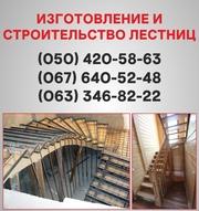 Деревянные,  металлические лестницы Николаев. Изготовление лестниц