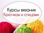 Курсы вязания на спицах и крючком в Николаеве. УЦ ТвойУспех