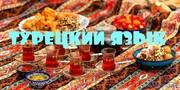 Турецкий язык в Николаеве.  УЦ Твой Успех