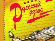 Русский для иностранцев в Николаеве. УЦ Твой Успех