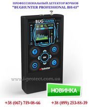 Купить детектор жучков и камер «BugHunter Professional 03» по самой ни