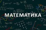 Подготовка ВНО по математике в Николаеве.УЦ Твой Успех