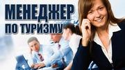 Курсы менеджеров по туризму в Николаеве. УЦ Твой Успех