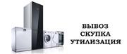 Скупка,  утилизация бытовой техники Николаев