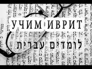 Курс иврита в Николаеве. УЦ Твой Успех