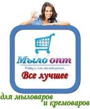 Мыло-опт - товары для мыловарения