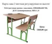 Мебель для учебных учреждений. Школьная мебель. Парты. Стулья.
