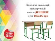 Комплект школьный. Парта и стулья.