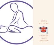 Экспресс курсы массажа в Николаеве Технология успеха