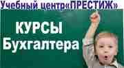 Экспресс курсы бухгалтеров  в Николаеве учебный центер технология успех