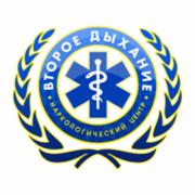 Наркологический центр «Второе Дыхание»