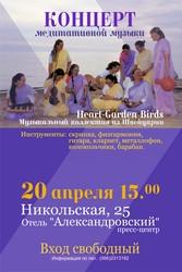 Концерт медитативной музыки,  живой звук